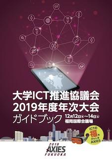 大学ICT推進協議会 2019年度 年次大会 ガイドブック